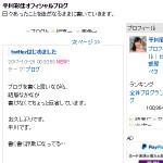 平川彩佳オフィシャルブログ