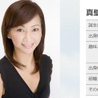 真壁京子さん