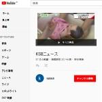KSBニュース - YouTube - YouTube