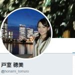 戸室 穂美(@honami_tomuro)さん