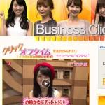「ビジネスクリック」クリックオフタイム