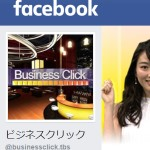 ビジネスクリック Facebook