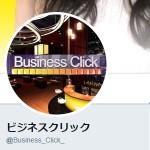 ビジネスクリック(@Business_Click_)さん