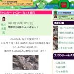 NHK釧路放送局アナウンサー・キャスターブログ