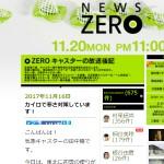「NEWS ZERO」ZEROキャスターの放送後記
