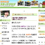 NHK大分スタッフブログ