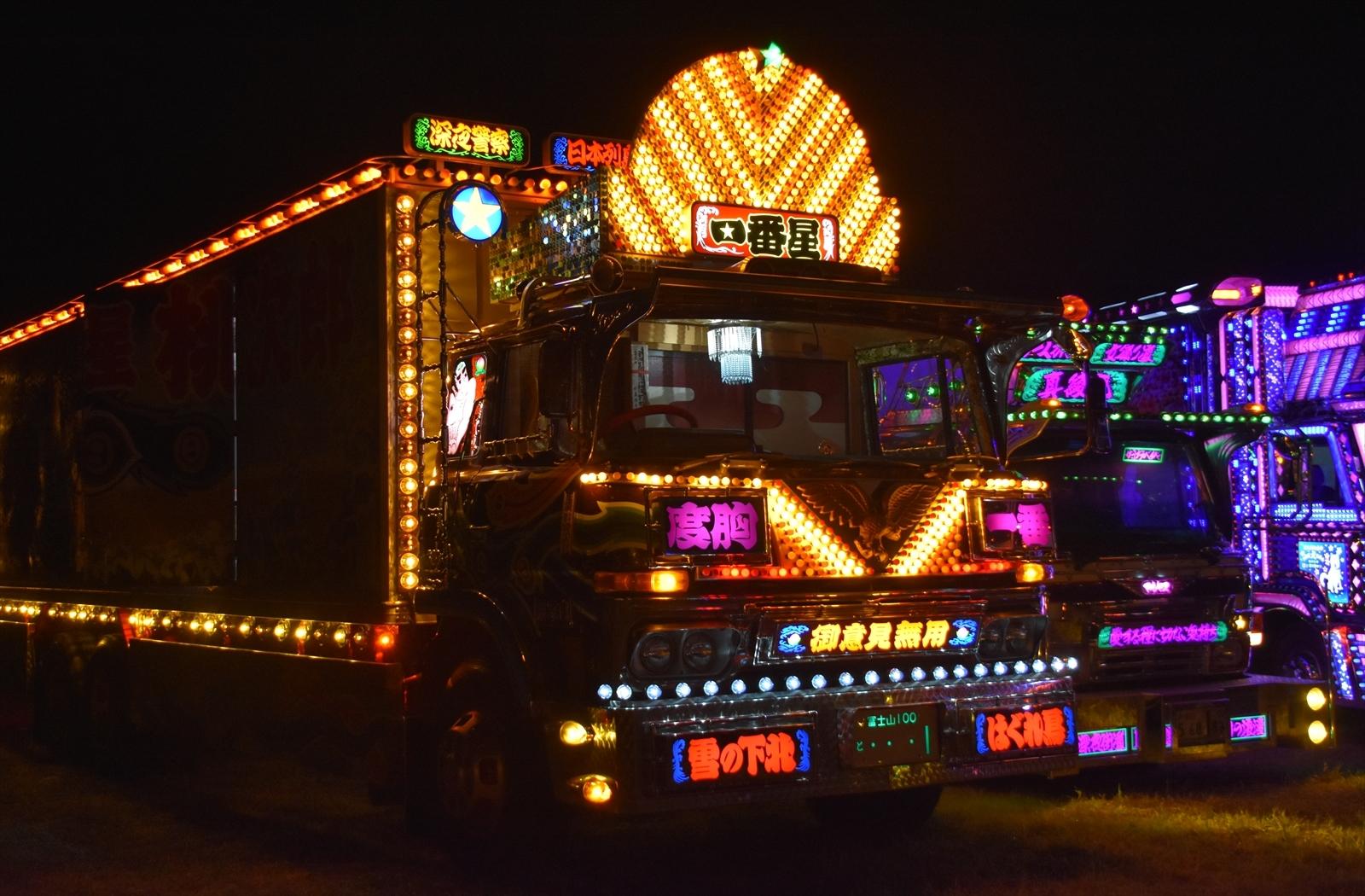 トラック一番星号137