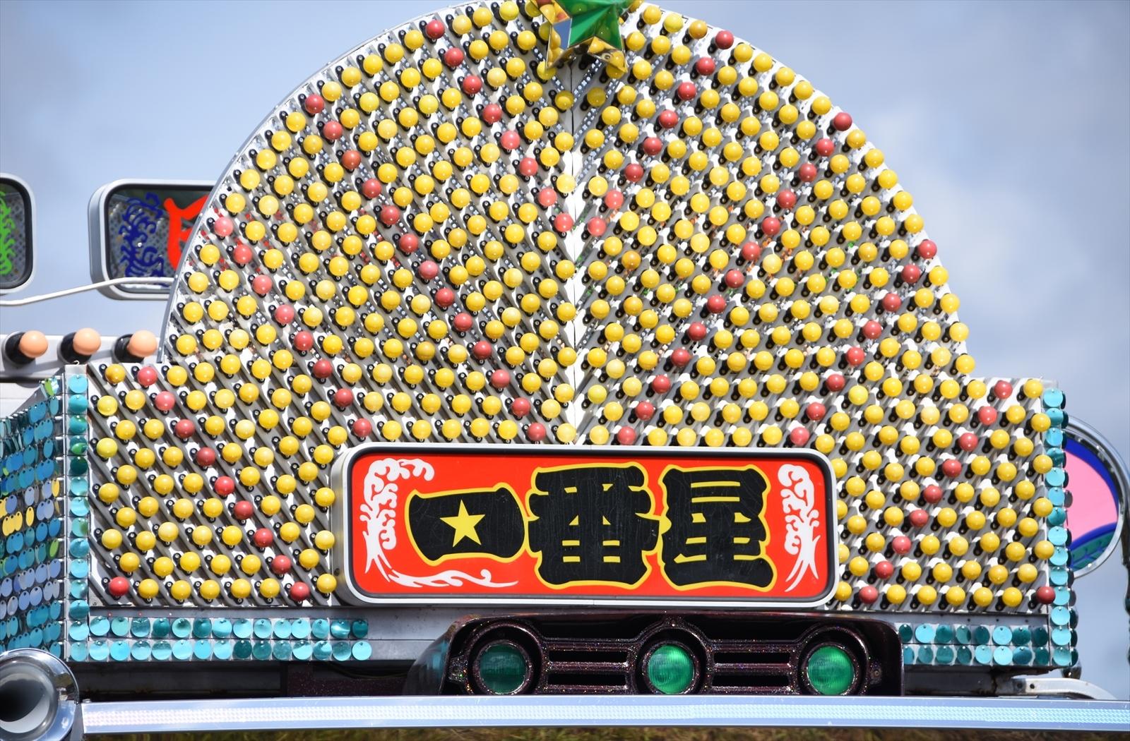 トラック一番星号041