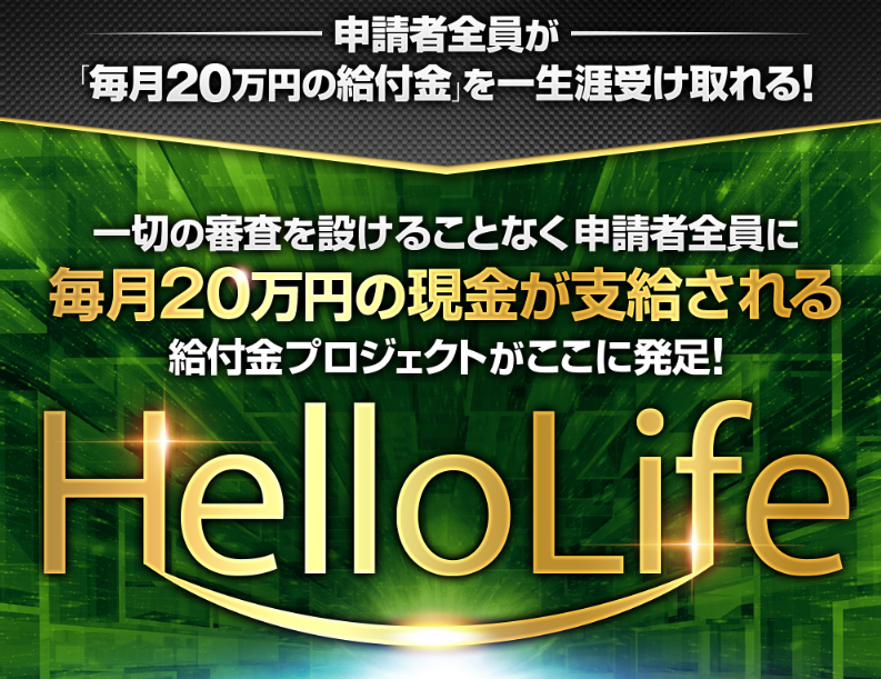 hellilife.png