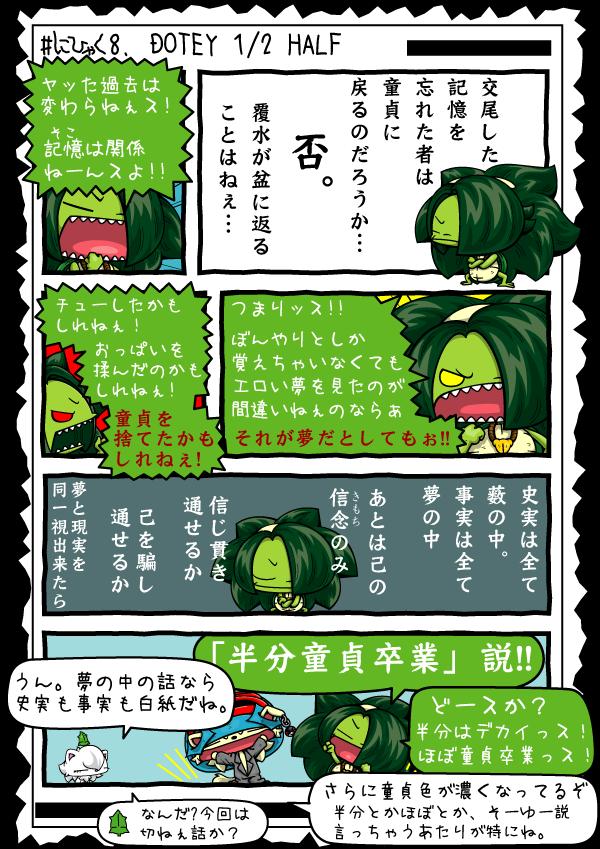 KAGECHIYO_208_blog