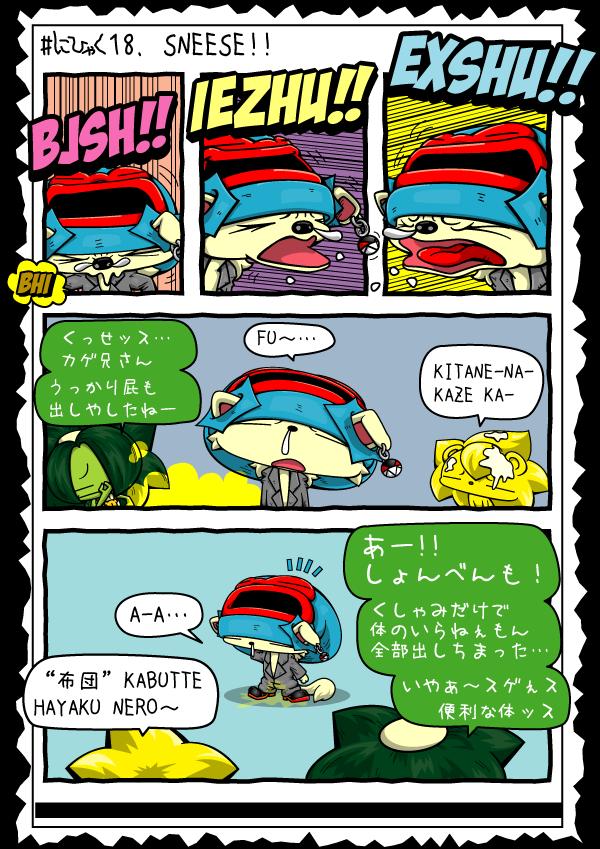 KAGECHIYO_218_blog