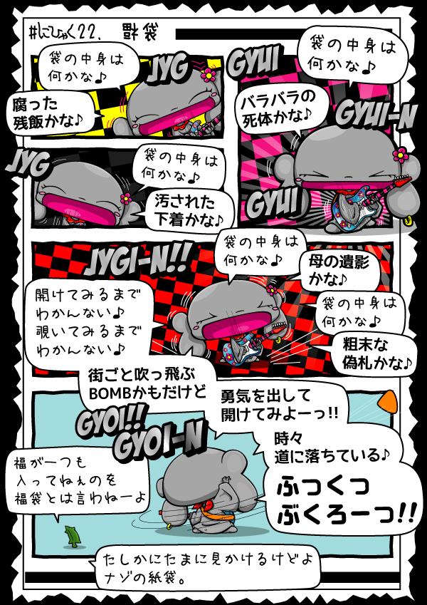 KAGECHIYO_222_blog