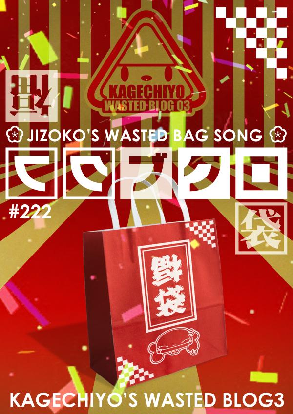 KAGECHIYO_222_jacket