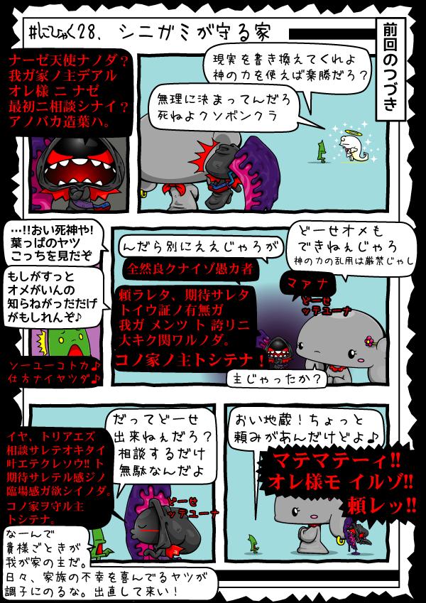 KAGECHIYO_228_blog