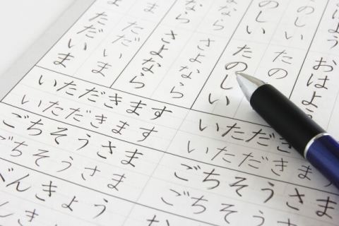 japanese-language-test.jpg