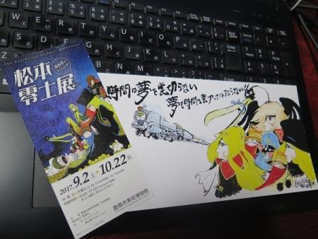 松本零士展チケット