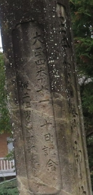 富岡製糸場 奉賀御即位の石塔