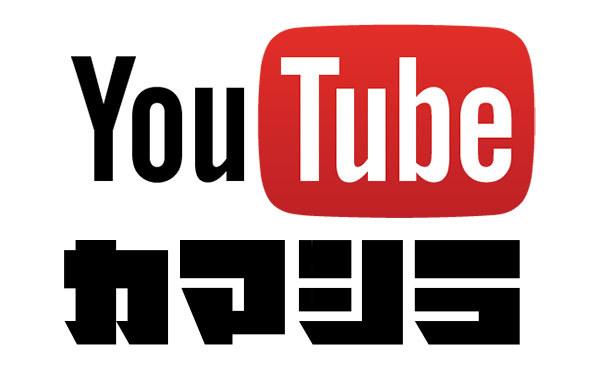 YouTube-logo-full_color_kamacira.jpg