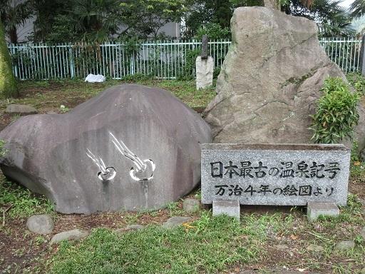 日本最古の温泉記号