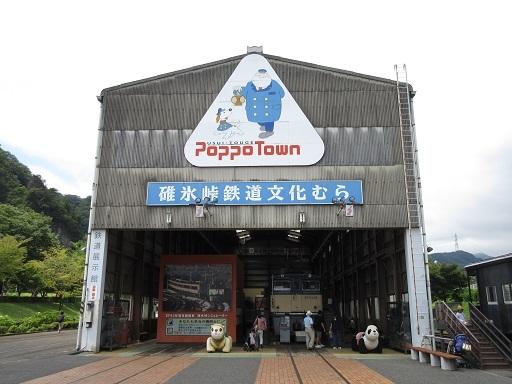 氷峠鉄道文化むら鉄道展示館