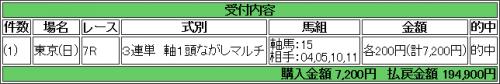 171022_tokyo7_sanrentan
