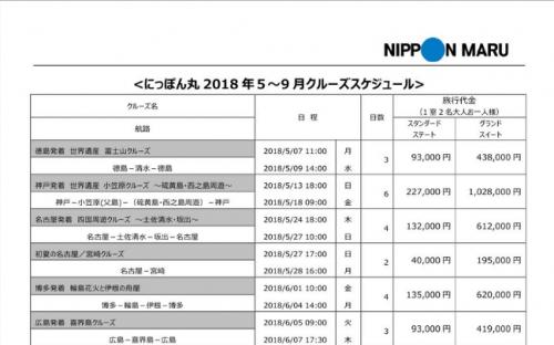 nipponmaru_convert_20171111093439.png