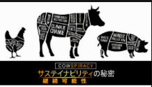 cowspiracy.png