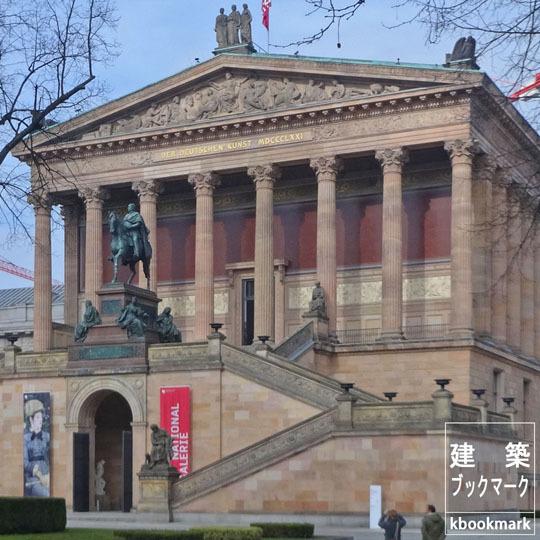 旧国立美術館