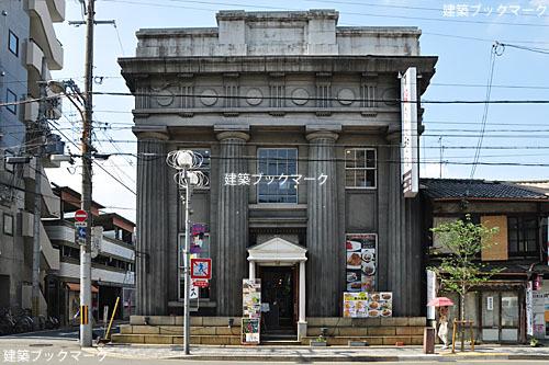 きょうと和み館(旧村井銀行七条支店)