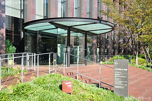 大阪弁護士会館