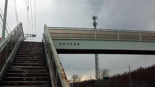 江別 新野幌歩道橋