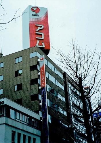 アコム時計台前ビル 自社広告 1993年