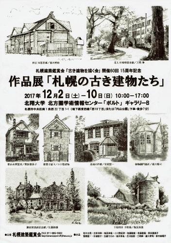 古き建物を描く会 作品展チラシ