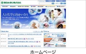 新日本理化の経営理念