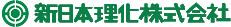 新日本理化のロゴ