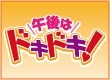 gogodoki110_80-thumb-110x80-9119.jpg