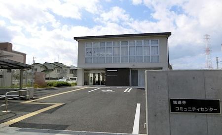 城連寺コミュニティセンター