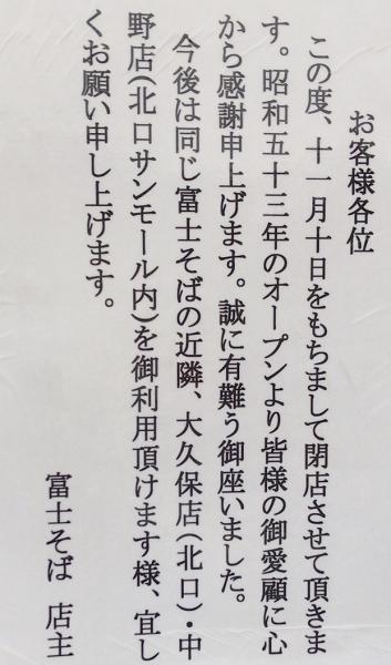 閉店東中野富士そば