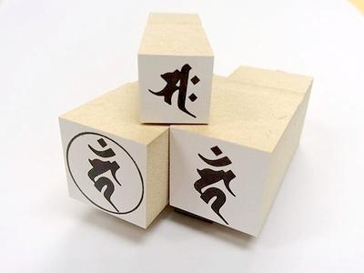 梵字のはんこ 梵字ゴム印 守り本尊ゴム印