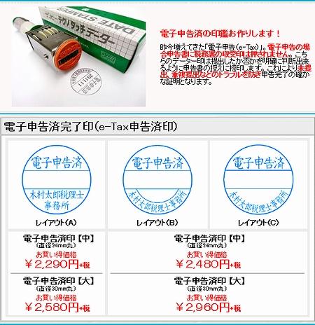 電子申告済印(電子申告完了印)