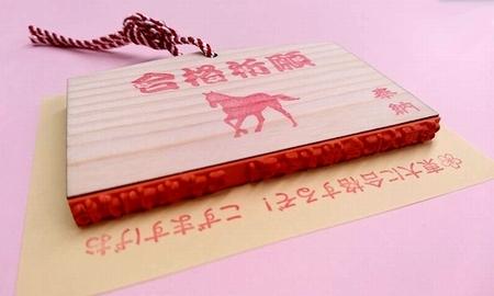 縁起の良い社名のはんこ屋が作った合格祈願グッズ「絵馬はんこ(絵馬ゴム印)」