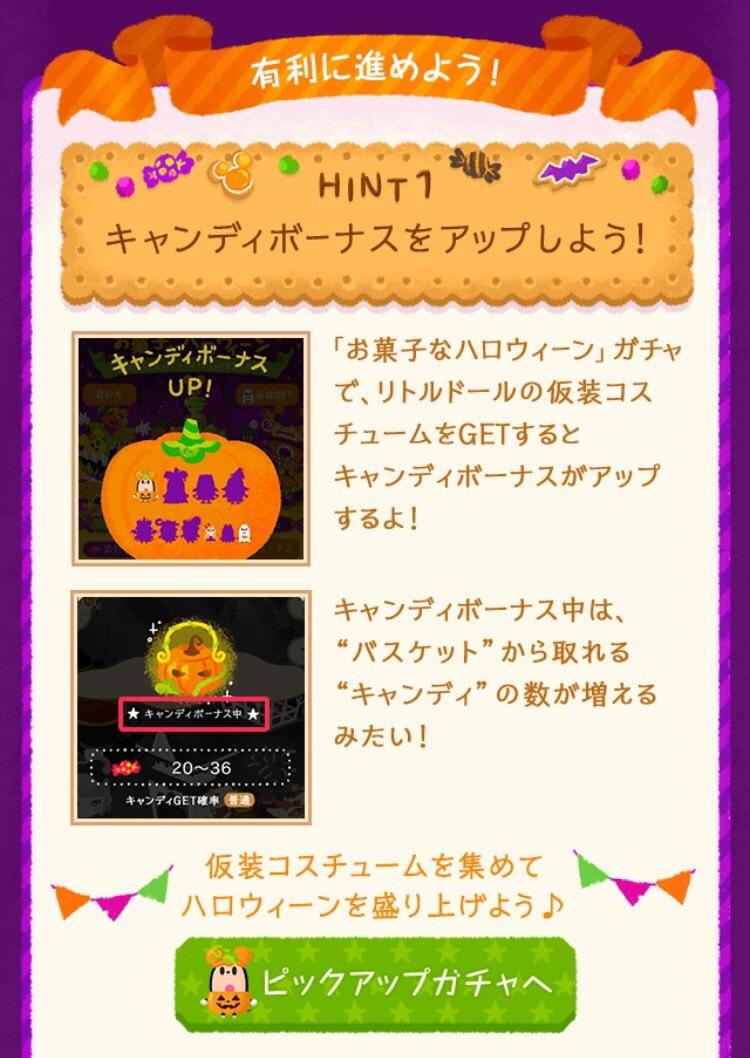 お菓子なハロウィーンパレード キャンディボーナス