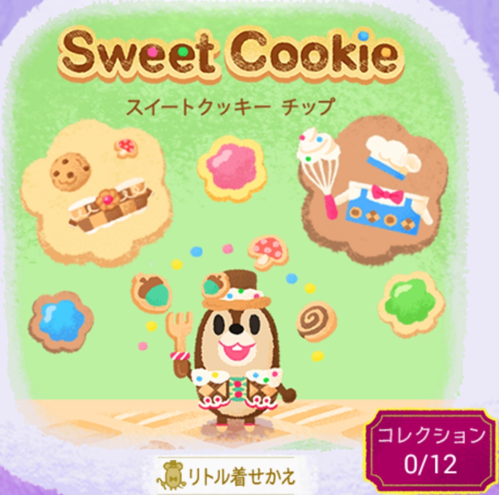 スイートクッキー チップ トプ画