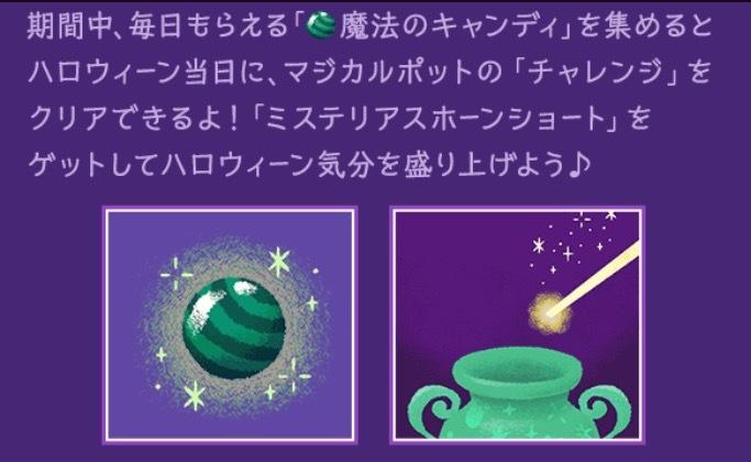 魔法のキャンディ