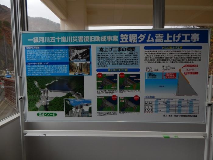 DSCN3945笠堀ダム