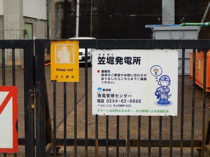 DSCN3976笠堀ダム