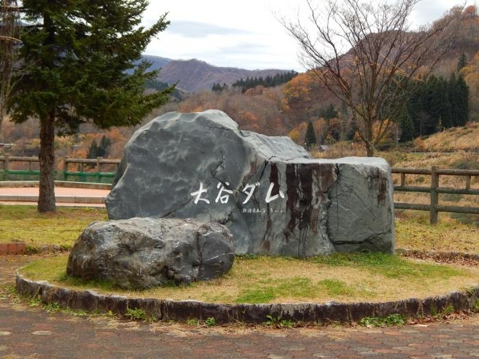 DSCN3989大谷ダム