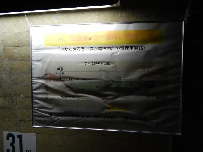 DSCN4011大谷ダム