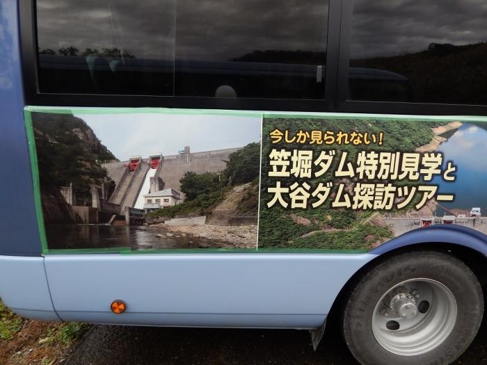 DSCN4023大谷ダム