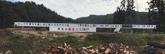 20171028-29薪まつり (90)